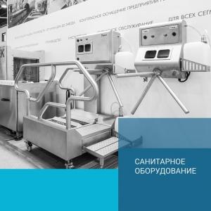 Санитарное оборудование AMOTEК (гигиена персонала)